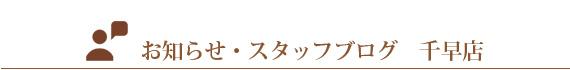千早店スタッフブログ